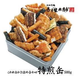 【訳あり】寺子屋本舗 こわれせんべい 特煎缶(とくせんかん) 缶入り 500g