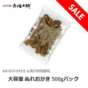 訳あり 半額 寺子屋本舗 【特価】自然薯入ぬれおかき 500g入り