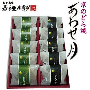 【のし対応】 寺子屋本舗 和菓子 京のどら焼き あわせ月 抹茶 小豆 ハーフ 10個入り