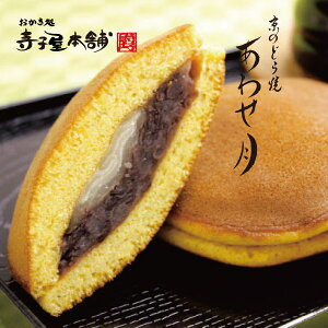 寺子屋本舗 和菓子 京のどら焼き あわせ月 5個入