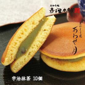 【のし対応】 寺子屋本舗 和菓子 京のどら焼き あわせ月 宇治抹茶 10個入