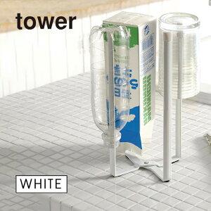 tower タワー キッチンエコスタンド ホワイト 6784 生ごみ 袋 ペットボトル 牛乳パック マグボトル グラス 乾燥 干す 白 YAMAZAKI (山崎実業) 06784★