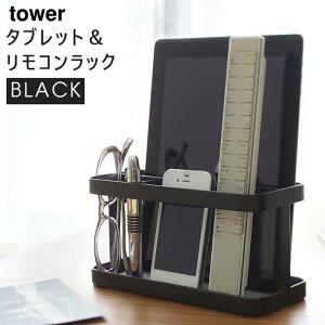 tower タワー タブレット&リモコンラック ブラック 7304 テーブル上 リビング 整理 収納 メガネ ペン YAMAZAKI (山崎実業) 07304★