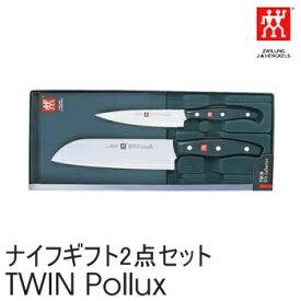 包丁・ナイフ ギフト2点セット(三徳包丁 18cm・ペティナイフ 13cm) ツインポルックス/TWIN Pollux ZWILLING J.A. HENKELS (ツヴィリング J.A. ヘンケルス) 30748-902★