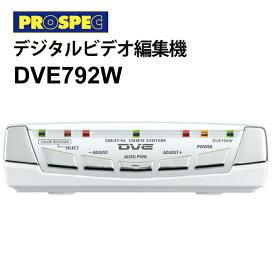 デジタルビデオ編集機(ホワイト) PROSPEC (プロスペック) DVE792W★