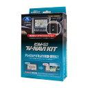 TV-NAVI KIT テレビ/ナビキット ビルトインタイプ Data System(データシステム) TTN-87B-A★