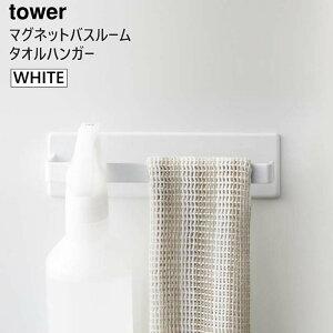 tower タワー マグネットバスルームタオルハンガー ホワイト 3267 YAMAZAKI (山崎実業) 03267-5R2★