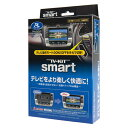 TV-KIT テレビキット スマートタイプ 新型クラウン(H30年6月〜:ARS220/AZSH20/AZSH21/GWS224)・レクサスLS/LC/NX用 D…