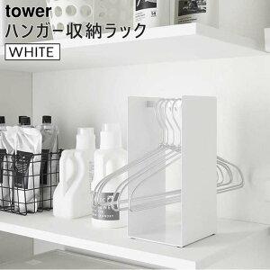 tower タワー ハンガー収納ラック ホワイト 4318 整理 ラック 洗濯ハンガー ボックス YAMAZAKI (山崎実業) 04318-5R2★