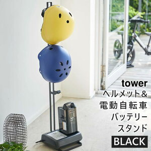 tower タワー ヘルメット&電動自転車バッテリースタンド ブラック 4448 YAMAZAKI (山崎実業) 04448-5R2★