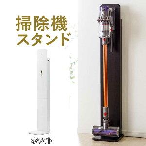 スティック型コードレスクリーナースタンド 木製 木目 ホワイト WEB企画品 NEO2-STAND1WM★