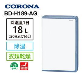 衣類乾燥除湿機 グレイッシュブルー CORONA (コロナ) BD-H189-AG★