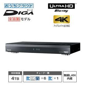 おうちクラウドDIGA(ディーガ) 全自動 4TB HDD搭載 ブルーレイレコーダー 7チューナー Wi-Fi内蔵 Panasonic (パナソニック) DMR-UBX4060★