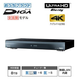 おうちクラウドDIGA(ディーガ) 全自動 8TB HDD搭載 ブルーレイレコーダー 11チューナー Wi-Fi内蔵 Panasonic (パナソニック) DMR-UBX8060★