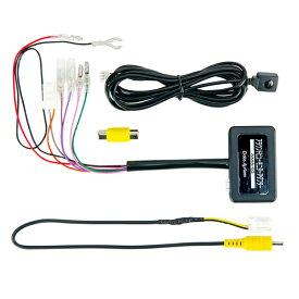 リアカメラ接続アダプター アラウンドビューモニターアダプター RCA023N AMA-02 セット品 Data System(データシステム) RCA101N★