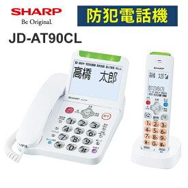あんしんフラッシュランプ搭載 防犯 電話機 子機1台タイプ ホワイト系 SHARP (シャープ) JD-AT90CL★
