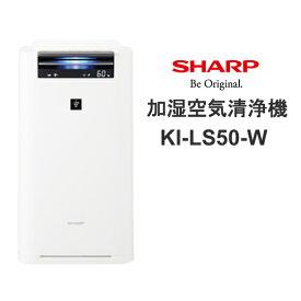 [3月1日開始!最大1500円OFFクーポン配布中] 加湿空気清浄機 プラズマクラスター25000搭載 COCORO AIR対応 ホワイト系 SHARP (シャープ) KI-LS50-W★