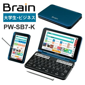 [8月1日開始!最大1500円OFFクーポン] カラー電子辞書Brain(ブレーン) 大学生・ビジネス ネイビー系 SHARP (シャープ) PW-SB7-K★