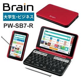 カラー電子辞書Brain(ブレーン) 大学生・ビジネス レッド系 SHARP (シャープ) PW-SB7-R★