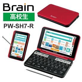 [8月1日開始!最大1500円OFFクーポン] カラー電子辞書Brain(ブレーン) 高校生 レッド系 SHARP (シャープ) PW-SH7-R★