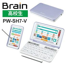 カラー電子辞書Brain(ブレーン) 高校生 バイオレット系 SHARP (シャープ) PW-SH7-V★