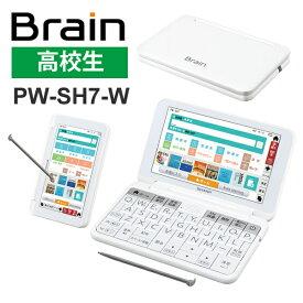 [8月1日開始!最大1500円OFFクーポン] カラー電子辞書Brain(ブレーン) 高校生 ホワイト系 SHARP (シャープ) PW-SH7-W★