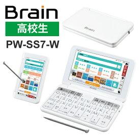 カラー電子辞書Brain(ブレーン) 高校生(ハイレベル) ホワイト系 SHARP (シャープ) PW-SS7-W★
