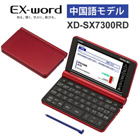 電子辞書 EX-word(エクスワード) 中国語モデル 79コンテンツ レッド CASIO (カシオ) XD-SX7300RD★