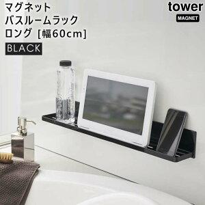 tower タワー マグネットバスルームラック ロング ブラック 4859 収納 シャンプー リンス ブラシ タオル 洗剤 YAMAZAKI (山崎実業) 04859-5R2★