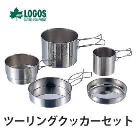 LOGOS ツーリングクッカーセット 5点セット(ポット大、ポット小、フライパン、トレイ、マグ) LOGOS (ロゴス) 81280300★