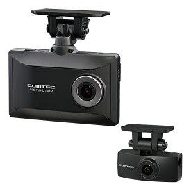 [エントリー&3980円以上購入でポイント3倍] ドライブレコーダー 前後2カメラ ドラレコ GPS搭載 日本製 3年保証 COMTEC (コムテック) HDR963GW★