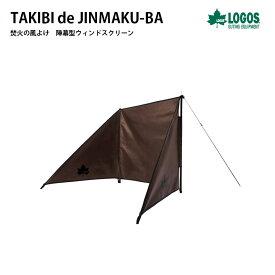 TAKIBI de JINMAKU-BA 陣幕型ウィンドスクリーン キャンプ用品 アウトドア用品 風よけ 焚き火 たき火 囲炉裏 ピザ窯 BBQ LOGOS (ロゴス) 81064041★