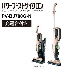 【特価セール】 スティッククリーナー(コードレス式) パワーブーストサイクロン シャンパンゴールド HITACHI (日立) PV-BJ700G-N★