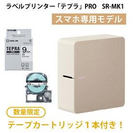 ラベルライター テプラPRO MARK スマートフォン専用モデル (テープ(SS9K)1本付き限定セット) ベージュ KING JIM (キングジム) SR-MK1BE-SS9K★