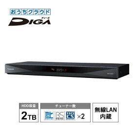 おうちクラウドDIGA(ディーガ) 2TB HDD搭載 ブルーレイレコーダー 2チューナー 無線LAN内蔵 Panasonic (パナソニック) DMR-2W201★