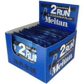 【梅丹本舗】 MEITAN(メイタン) 2RUN(ツゥラン) #5612 2粒×15包入り 【健康食品:サプリメント:ミネラル:ナトリウム】【MEITANHONPO】