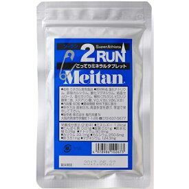 【梅丹本舗】 MEITAN(メイタン) 2RUN(ツゥラン) #5614 60粒入り 【健康食品:サプリメント:ミネラル:ナトリウム】【MEITANHONPO】