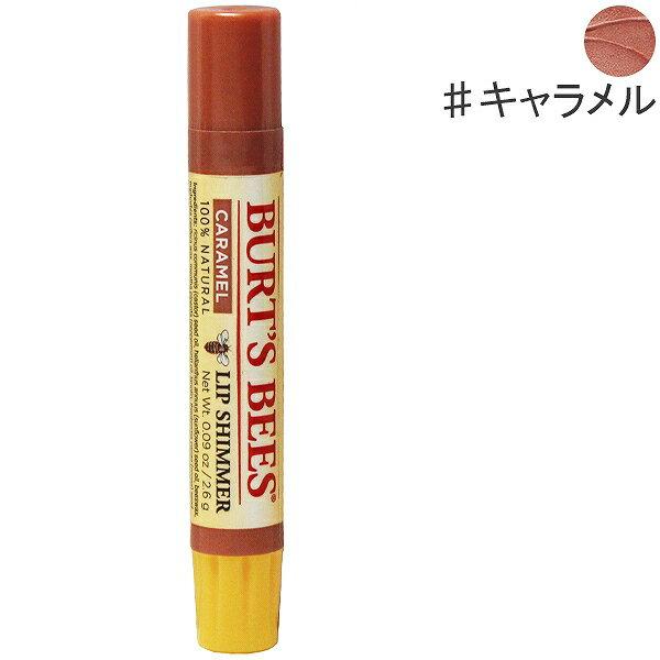 【バーツビーズ】 リップシマ— #キャラメル 2.6g 【化粧品・コスメ:スキンケア:リップケア】【BURT'S BEES】