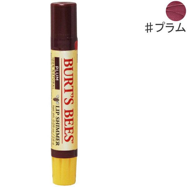【バーツビーズ】 リップシマ— #プラム 2.6g 【化粧品・コスメ:スキンケア:リップケア】【BURT'S BEES】