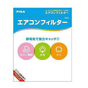 【PIAA】 エアコンフィルタ? #EVC‐S5 【カー用品:バッテリーメンテナンス用品:フィルター:エアコンフィルター】【PIAA】