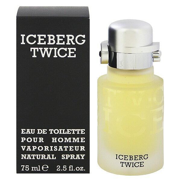 【アイスバーグ】 トワイス プールオム オーデトワレ・スプレータイプ 75ml 【香水・フレグランス:フルボトル:メンズ・男性用】【トワイス(アイスバーグ)】【ICE BERG TWICE POUR HOMME EAU DE TOILETTE SPRAY】