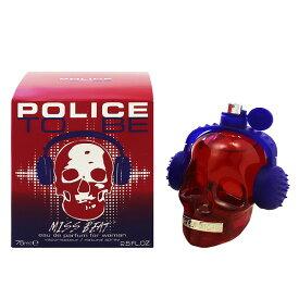 【ポリス】 ポリス トゥービ— ミスビート オーデパルファム・スプレータイプ 75ml 【香水・フレグランス:フルボトル:レディース・女性用】【ポリス トゥービー】【POLICE POLICE TO BE MISS. BEAT EAU DE PARFUM SPRAY】