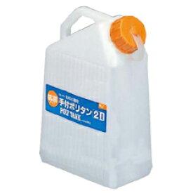 【エバニュ—】 手付ポリタン2L ポリタンク 抗菌タイプ #ECB213 【スポーツ・アウトドア:その他雑貨】【EVERNEW】