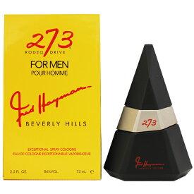 【フレッド ヘイマン】 273 ロデオ ドライブ フォーメン オーデコロン・スプレータイプ 75ml 【香水・フレグランス:フルボトル:メンズ・男性用】【273】【FRED HAYMAN 273 RODEO DRIVE FOR MEN EXCEPTIONAL COLOGNE SPRAY】