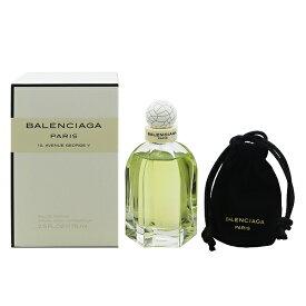 【バレンシアガ】 バレンシアガ パリ オーデパルファム・スプレータイプ 75ml 【香水・フレグランス:フルボトル:レディース・女性用】【バレンシアガ パリ】【BALENCIAGA BALENCIAGA PARIS EAU DE PARFUM SPRAY】