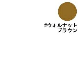 【シュウ ウエムラ】 ブロ— スウォード (アイブローペンシル) #ウォルナット ブラウン 【化粧品・コスメ:メイクアップ:アイブロウ・眉マスカラ】【SHU UEMURA】