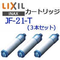【Pt3倍UP中!3月23日まで!】【本州四国は送料無料】【2箱以上で全国送料無料】LIXIL INAX オールインワン浄水栓用カートリッジ JF-21-T 3本セット(1年分) 高塩素除去タイプ リクシル イナックス