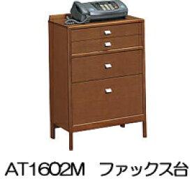 【開梱設置無料※】 カリモク karimoku ファックス台 AT1602MH/MK/MS ルームアクセサリー 【代引きは別途送料が必要です】