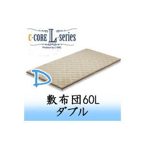C-CORE シーコア 敷き布団 敷布団60L 【ダブルサイズ】 ライトブラウン