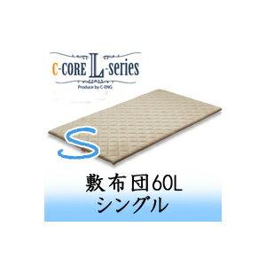 C-CORE シーコア 敷き布団 敷布団60L 【シングルサイズ】 ライトブラウン